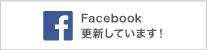 Facebook更新しています