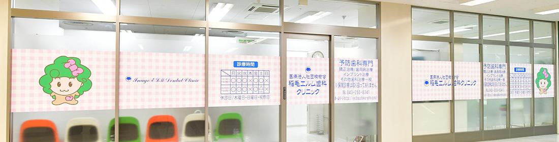 当医院の理念